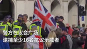 伦敦又爆发大规模游行 示威者与警方发生冲突 via微丢