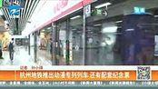 杭州动漫地铁专列 还有配套纪念票