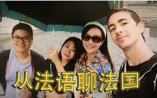 从法语聊法国05-中国人