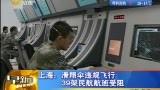 上海 滑翔伞违规飞行 39架民航航班受阻