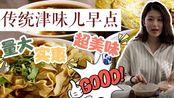 到天津必吃的早点,传统津味儿,5元一份,美味吃到饱~