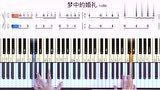 梦中的婚礼钢琴视频:《梦中的婚礼》钢琴双手教程附简谱,很好听