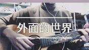 【宿舍弹唱】外面的世界(cover:齐秦)