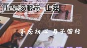 【1122汉服节-上海】报告~你们的未婚夫们于11.16已到达豫园现场