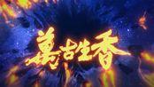 【听完胸中燃火】万古生香(血性少年/微戏腔付)