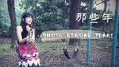 Trumpet Cover Those Bygone Years| 那些年