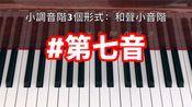 【五分钟钢琴系列】跟着可可学钢琴Lesson 17!關係小調音階以及樂曲練習!