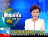 韩国校车威海发生交通事故 造成12人死亡
