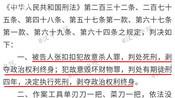 【陕西】张扣扣案一审判处死刑 姐姐:不知道是否上诉