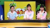《明说奥运》Sunshine组合综艺直播首秀