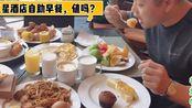 千岛湖【五星酒店】自助早餐是这样的,帆哥腰带一松,一口气吃7大盘,太过瘾啦!