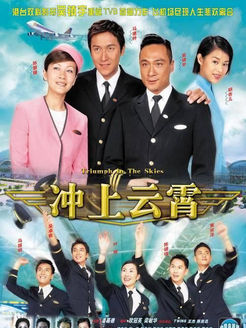 冲上云霄第1部(海外剧)