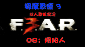 【诩】阴阳人 | 极度恐慌3双人联机超怂实况 08