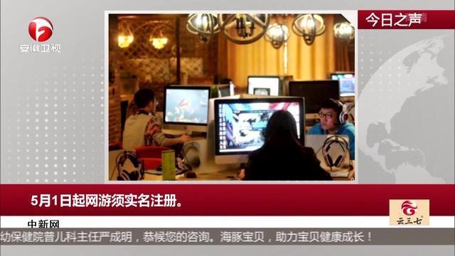中新网:5月1日起网游须实名注册