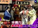 """2012-06-16 """"周末快樂頌""""預告-瑤瑤 王思佳大尬性感熱舞"""