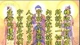净空法师讲无量寿经第七集