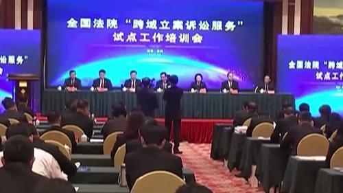 最高法:京沪等7省市试点跨域立案诉讼服务