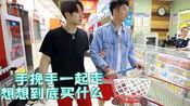 放开我北鼻3:黄景瑜王嘉尔手挽手逛超市,王嘉尔大秀上海话