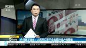 央行旗下媒体:人民币汇率不会出现持续大幅贬值