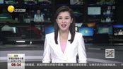 """嫦娥四号""""鹊桥""""号中继星发射成功  第一时间 180522"""