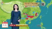 3月22日联播天气 北方持续升温 江南华南需警惕短时强对流天气