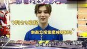 《甜蜜暴击》全网首播:鹿晗关晓彤裴子添率领格斗小分队与你相约