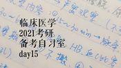 燕杞『21考研自习室』day15→4.5h丨临床医学丨晨起捕露霜,午候邀羽觞。晚来吟风月,夜寻觅他乡。