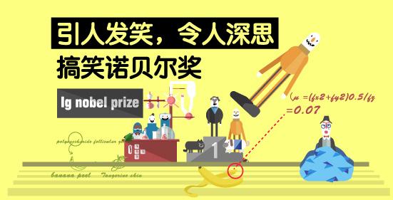 引人发笑,令人深思的搞笑诺贝尔奖