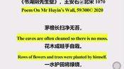 王安石,书湖阴先生壁
