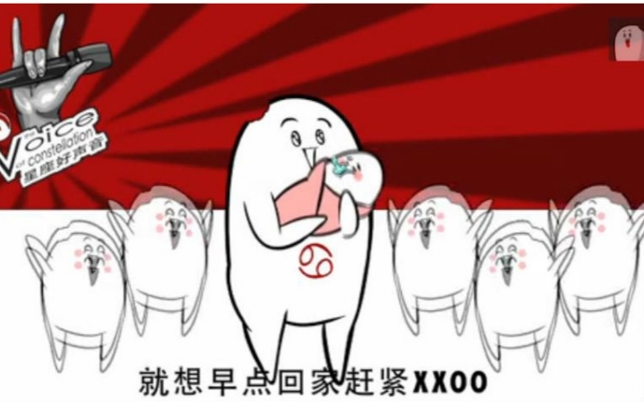 当十二星座参加中国好声音