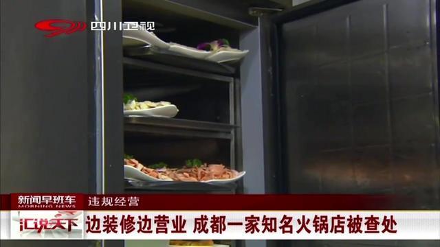 边装修边营业 成都一家知名火锅店被查处