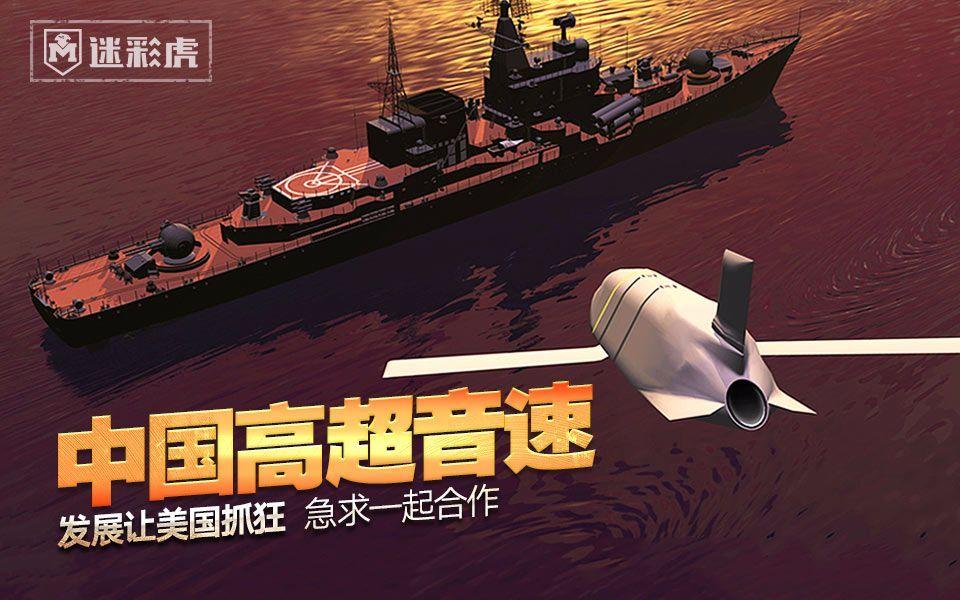 【军情309】中国高超音速获突破:美军无法抵御求合作 将颠覆战争规则