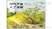 金启智有声绘本-《城市老鼠和乡下老鼠》