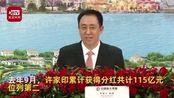2019胡润套现企业家30强:马云一年套现40亿 11月21日