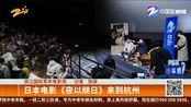 【浙江杭州】浙江国际青年电影周:日本电影《夜以继日》来到杭州(小强热线 2019年11月9日)