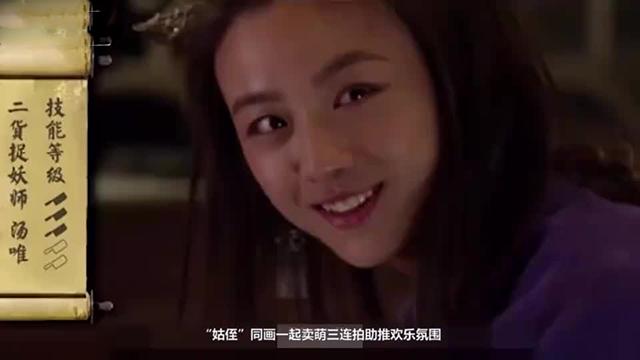 吴莫愁参演《捉妖记2》成为胡巴的姑姑