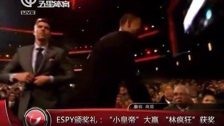 "ESPY颁奖礼:""小皇帝""大赢 ""林疯狂""获奖[晚间体育新闻]"