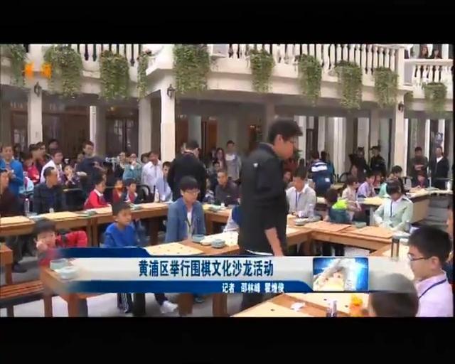黄浦区举行围棋文化沙龙活动