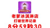 【老爹冰淇淋店】打破世界记录,8分59秒30(Rank3)