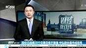 股价已连续20个交易日低于面值 中弘股份退市成定局