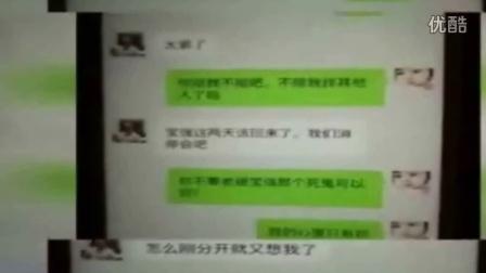 网曝疑似马蓉宋喆出轨证据 称王宝强死鬼
