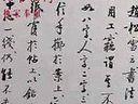 启功先生书法讲座4[WWw.zQPan.Com]