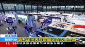 浙江乌镇:第五届世界互联网大会今天开幕