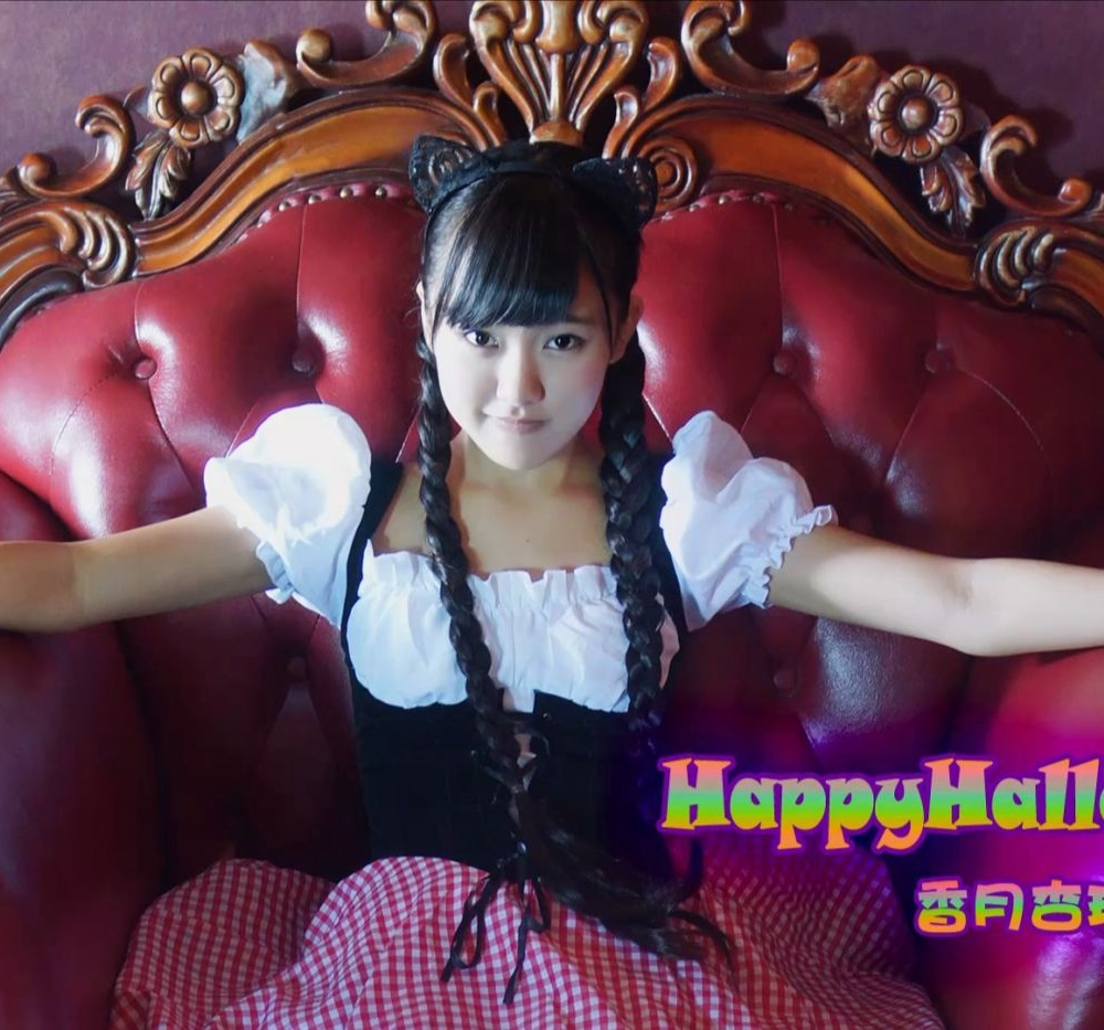 【香月杏珠】Happy Halloween