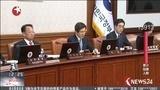 韩国:总统弹劾案第三次庭辩今举行 朴槿惠律师团递交答辩状反驳传闻 - 搜狐视频