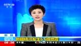 继四川九寨沟地震不到12小时,新疆精河发生6.6级地震