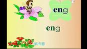 【儿童拼音学习】幼儿拼音学习视频大全《后鼻音》亲子教育 学拼音 - 副本-儿童玩具快乐早教玩具-小雷视频