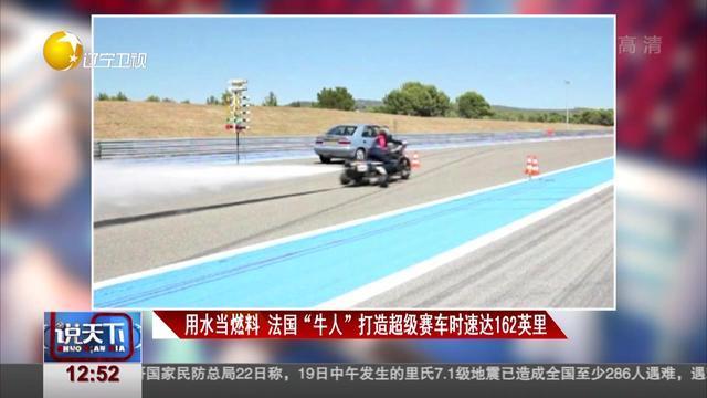 """用水当燃料 法国""""牛人""""打造超级赛车时速达162英里"""