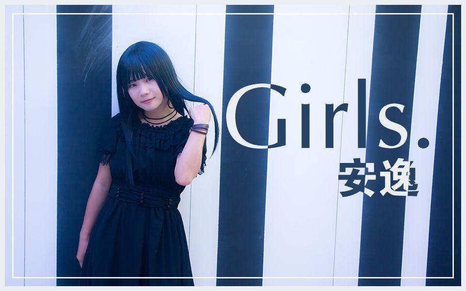 【安逸】Girls.初投稿
