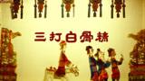 康健桂林班皮影:三打白骨精